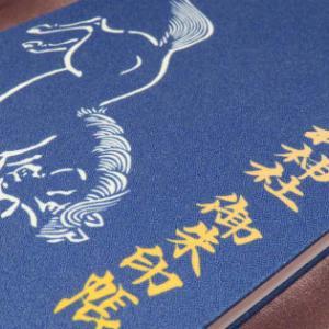 綺麗だぞ!御朱印帳『相馬中村神社』
