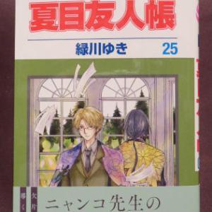やっと新刊発売したぞ!夏目友人帳25巻!