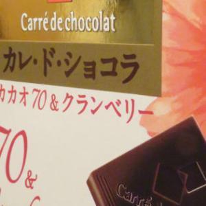 チョコレートな話 -カレ・ド・ショコラ カカオ70%&クランベリー-