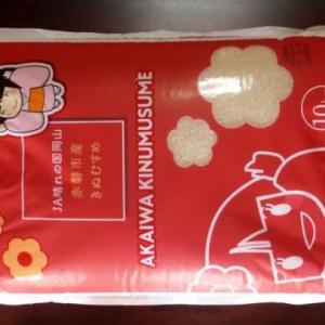 米袋コレクター