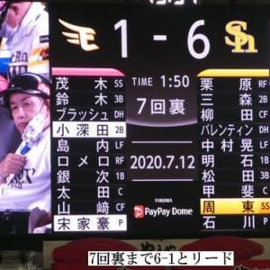 今年最初の野球観戦(7/12 ソフトバンクVS楽天)