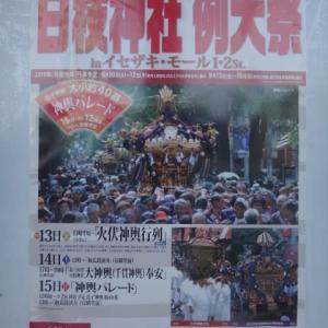 日枝神社例大祭