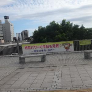 水戸駅周辺の景色