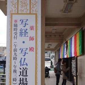 川崎大師境内の薬師殿