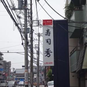 老舗の「寿司秀」