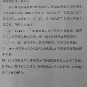 上海 現在の上海~日本往復はこんな感じ
