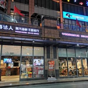 上海 蒸汽海鮮主題餐庁 海達人