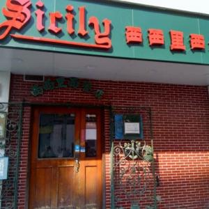 蘇州 老舗洋食屋さん 西西里西餐店