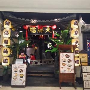蘇州 獅山天街の南京大牌档(da pai dang)