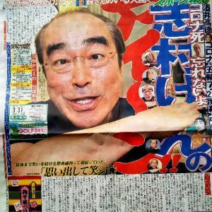 志村けん追悼コメント総集編(1)