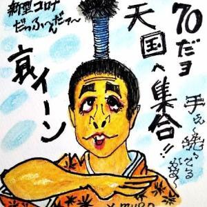 志村に弔辞~加藤茶