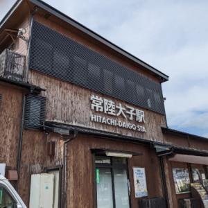 ひたち大子駅