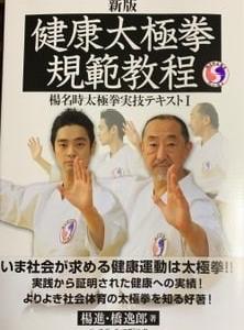 「楊名時太極拳 特別研修教室」