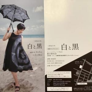 三村はじめ春夏コレクション「白と黒」