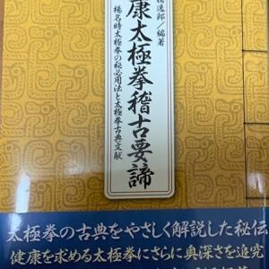 「楊 進先生による研修会」