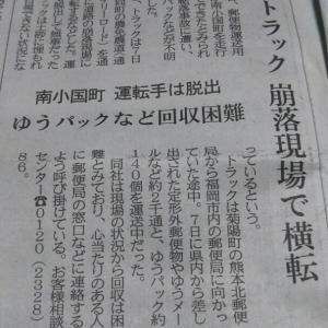 7日に熊本県内から福岡方面への郵便を出された方はご確認を。