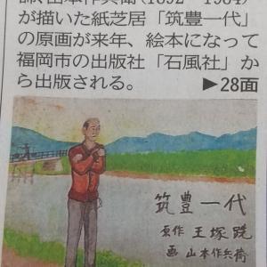 福岡筑豊地方の炭坑絵師、山本作兵衛の描いた紙芝居が絵本になるそうです。