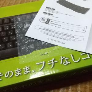 外付けのキーボードが届きました。