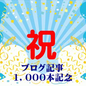祝、ブログ記事1,000本記念!