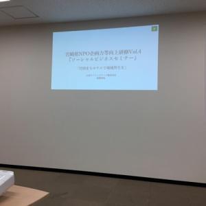 ソーシャルビジネスセミナー(企画力向上研修+融資相談)