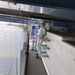 滋賀県 琵琶湖大橋での「橋の日」活動写真届きました。