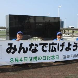 第34回宮崎「橋の日」とこれから。