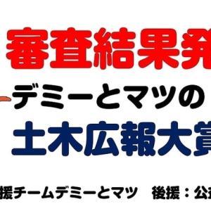 デミーとマツの土木広報大賞2020 イベント部門3位!