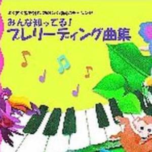 バスティンプレリーディングで楽しくピアノ小3の女の子