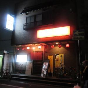 高知県  居酒屋 三郷