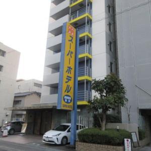 高知県  スーパーホテル 高知