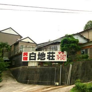 徳島県  白地荘
