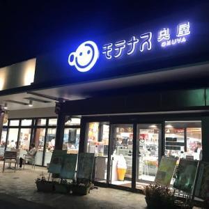 広島県  奥屋パーキングエリア
