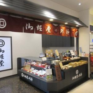 山口県  御堀堂 中国自動車道下り線 美東SA店