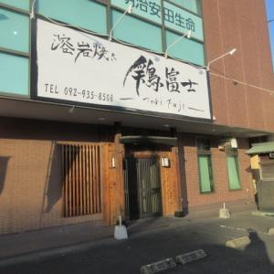 志免町  溶岩焼 鶏富士