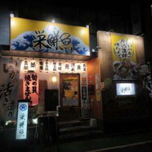渡辺通  浜焼き 栄鮮魚