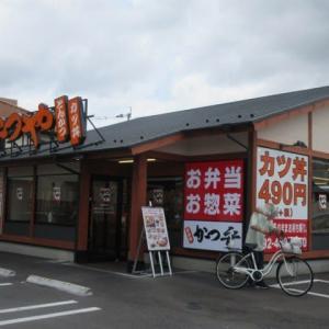 野多目  かつや 福岡野多目店