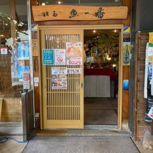 博多駅東 博多 魚一番 本店