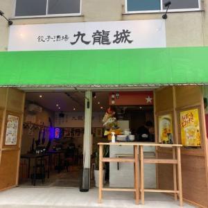 志免町  餃子酒場 九龍城