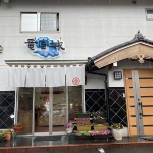 志免町  創作寿司工房 竜宮城
