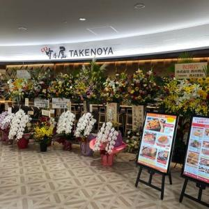 下臼井  竹乃屋  福岡空港店