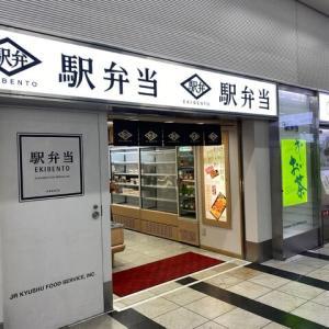 博多駅  駅弁当 博多口