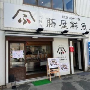 冷泉町  二代目FUJIYA鮮魚店
