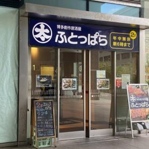 渡辺通  ふとっぱら 渡辺通り店