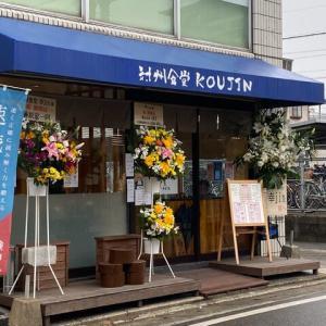 井尻   対州食堂 幸Jin