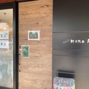 筑紫野市  コナコナ (Kona Kona)