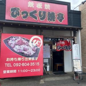 東入部  びっくり焼亭 早良店