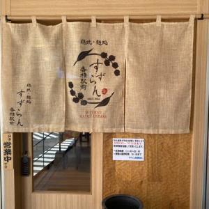 香椎駅前 鶏焼・麺処 すずらん 香椎駅前店