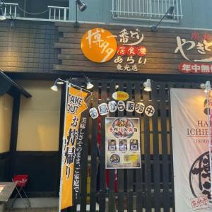 東光   博多一番どり 居食家あらい 東光店