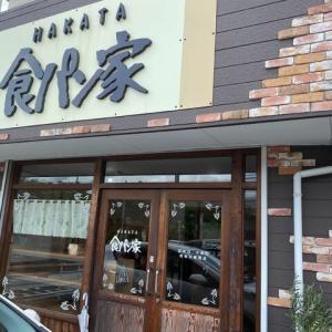 大野城市  HAKATA 食パン家 若草店
