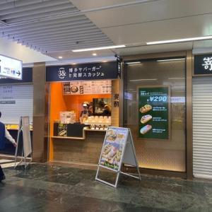博多駅  3& 博多サバーガーと発酵スカッシュ 博多駅コンコース店